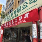 台北の楽器屋に行ってみた。その1【金螞蟻楽器(台北)】